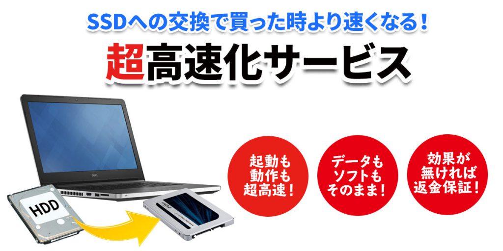 SSD交換・換装サービス