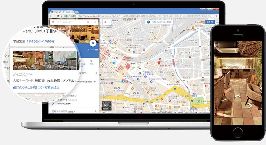 Googleストリートビューイメージ